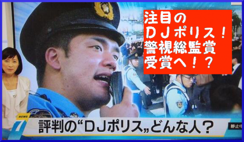 001.DJ3  500x292 DJポリスの奇跡的話術、警視総監賞授与へ!巧みな話術の実態とは!?