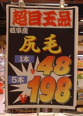 2013 06 26 135154 【激烈に吹く】イケてる!オモロ看板25連発!【店舗編】 その1