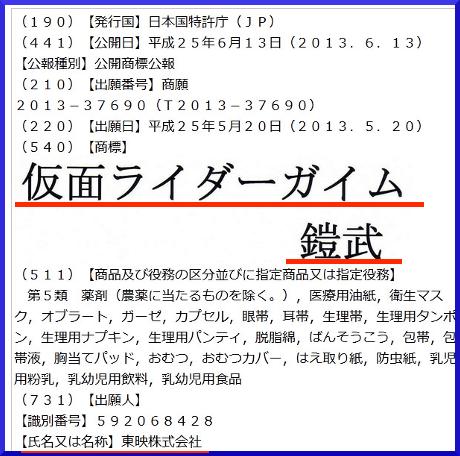 62 【仮面ライダー鎧武/ガイム/がいむ】平成25年8月スタートで決定!?画像/武器詳細公開!主役は誰っ!?