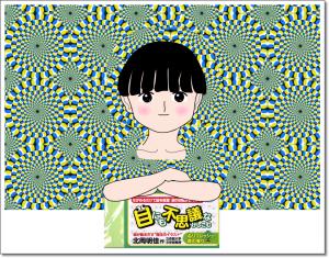 83 300x235 目を疑うトリック画像!35連発!目の錯覚の神秘!