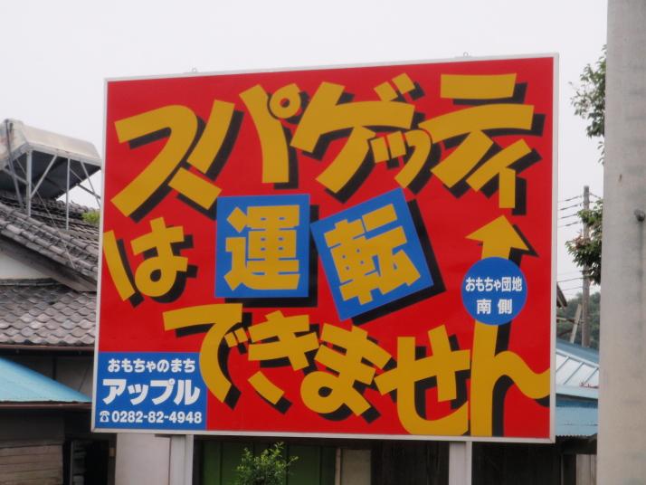 お宝画像!笑える看板25連発【店舗編】②