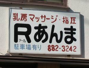 イケてる!オモロ看板25連発!【店舗編】①