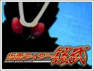 15 300x228 中山摩聖が鎧武だ!仮面ライダー鎧武/ガイム/の主演/撮影風景画像/製作発表は?