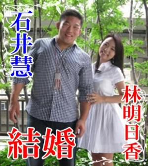 24 300x338 林明日香が石井慧と結婚!カップ・画像・在日・韓国とは?元嫁との離婚理由は?