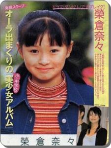 41 榮倉奈々整形疑惑・性格は?驚異的な9頭身モデル!卒業アルバムと比較!