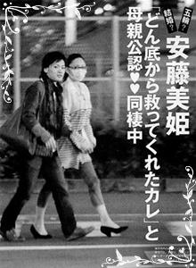 82 【画像速報】南里がフライデーで父親完全否定!安藤美姫の父親候補に「50代の男」新浮上!